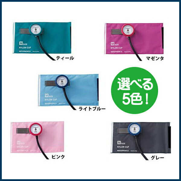 ケンツメディコ 耐衝撃性アネロイド血圧計 No.555 Dura-X 介護 健康管理 血圧計 医療 上腕式血圧計 上腕血圧計