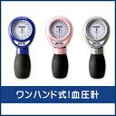 NISSEI ワンハンド式アネロイド血圧計 HT-1500 介護 健康管理 血圧計 医療