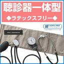アネロイド血圧計 FC-101 Dリング聴診器一体カフ 日本製 介護 健康管理 血圧計 医療 ラテックスフリー