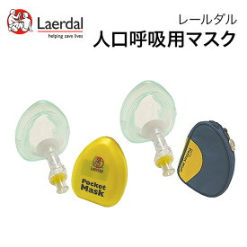 ポケットマスク 人口呼吸用マスク レールダル 成人 乳児対応 防災 災害 防災対策 防災グッズ 備蓄 緊急時 緊急対策 間接的に人工呼吸 練習