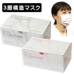 ファーストレイト フィット サージカル ミニマスク(50枚入り)FR-175/FR-176 3層 サージカル フェイス マスク ハウスダスト 感染予防 防災 災害 防災対策 粉じん対策 PM2.5 花粉 MERS対策マスク