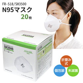 折りたたみ式 N95 マスク ホワイト FR-518(20枚入り)SH3500 防護マスク 感染予防 防災 災害 粉じん対策 PM2.5 花粉 ウイルス対策 レギュラーサイズ 使い捨て 頭掛け ファーストレイト