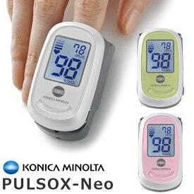 パルスオキシメーター 日本製 PULSOX-Neo パルソックス ネオ コニカミノルタ 小児 成人 血中 酸素濃度計 脈拍 健康管理 血中酸素 SpO2 貧血 介護 看護 在宅医療 家庭用 医療用 登山 マラソン 新機能