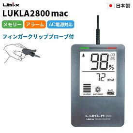 パルスオキシメーター 日本製 ユビックス ルクラ2800mac プロ仕様 LUKLA2800mac 医療 介護従事者向け 医療 在宅医療 在宅介護 血中酸素 医療現場 介護施設