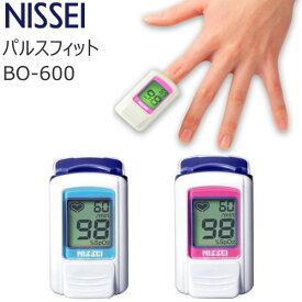 パルスオキシメーター パルスフィット BO-600 NISSEI pulsfit 日本精密測器 血中 酸素濃度計 脈拍 健康管理 血中酸素 SpO2 貧血 介護 看護 在宅医療 家庭用 医療用 登山 マラソン 日本製