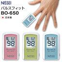 パルスオキシメーター 日本製 パルスフィットBO-650 小児 成人 血中 酸素濃度計 脈拍 健康管理 血中酸素 SpO2 貧血 介…
