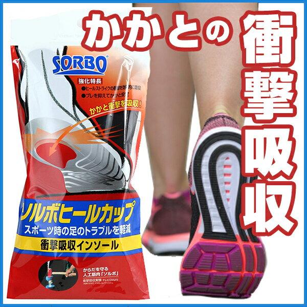 SORBO ソルボヒールカップ S M L サイズ 衝撃吸収 インソール