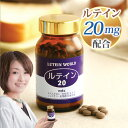 ルテイン20/ワンランク上のサプリメント(税込・送料無料) 日本製