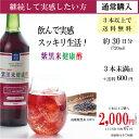 【通常購入】【お酢】 ポリフェノール (アントシアニン) たっぷり赤色の健康酢 「紫黒米健康酢 (飲む酢)」 720ml (約1…