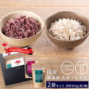 母の日 ギフト プレゼント グルメ 花以外 実用的 ネコポス ●もち麦250g+紫黒米 玄米200g(計450g)2020年産 送料無料 …