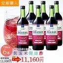 【定期購入】【送料無料】【毎回7%OFF】【黒酢】 糖類無添加ポリフェノール (アントシアニン) たっぷり赤色の健康酢 …
