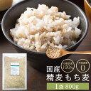 もち麦 国産(兵庫県産100%) 800g 【もち麦 送料無料 】もち麦 国産 送料無料 もっちもちで美味しい! 低GI食品[GI値:…