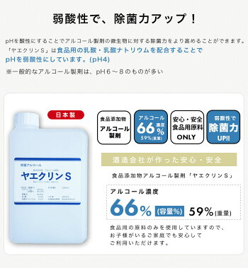 安心の食品用アルコール製剤施設の衛生管理アルコールボトル1L詰替用日本製ヤエクリンS送料無料アルコール製剤大容量食品用エチルアルコールを原料にしたアルコール製剤使用後も水洗い、拭き取り不要食品に付いても安心
