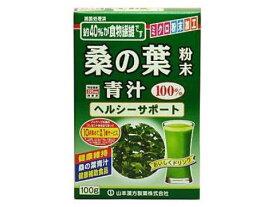 桑の葉青汁粉末100% 100g