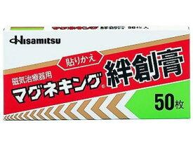 マグネキング絆創膏 50枚