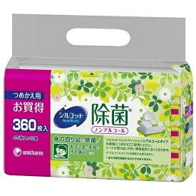 シルコット 除菌ウェットティッシュ ノンアルコールタイプ つめかえ用 45枚×8P