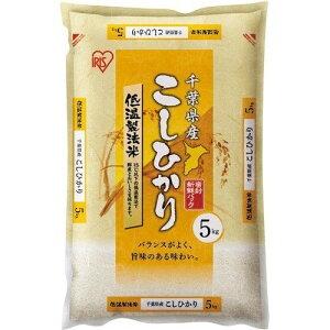 低温製法米 千葉県産こしひかり  5kg