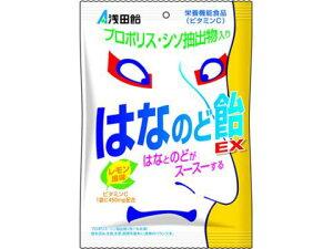 はなのど飴EX (レモン風味) 70g