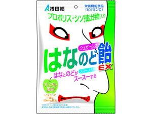 シュガーレスはなのど飴EX (アップル風味) 70g