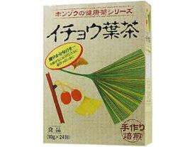 本草 イチョウ葉茶 10g×24包