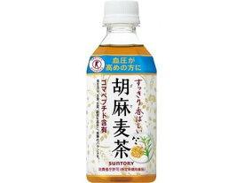 サントリー 胡麻麦茶 350ml×24本