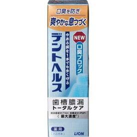 デントヘルス 薬用ハミガキ口臭ブロック 85g