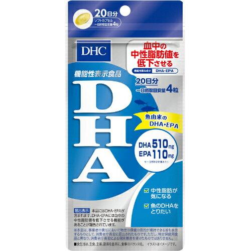 DHC DHA 20日分(機能性表示食品) 80粒