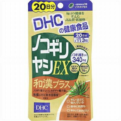 ≪値下げ品≫DHC ノコギリヤシEX和漢プラス 20日分 60粒