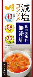 減塩コンソメ 化学調味料無添加 5g×6包