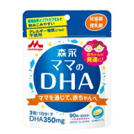 森永 ママのDHA 1袋(0.45g×90粒)