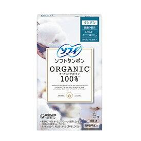 ソフィ ソフトタンポン オーガニックコットン100% 普通の日用 レギュラー 8個