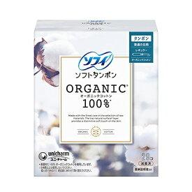 ソフィ ソフトタンポン オーガニックコットン100% 普通の日用 レギュラー 29個