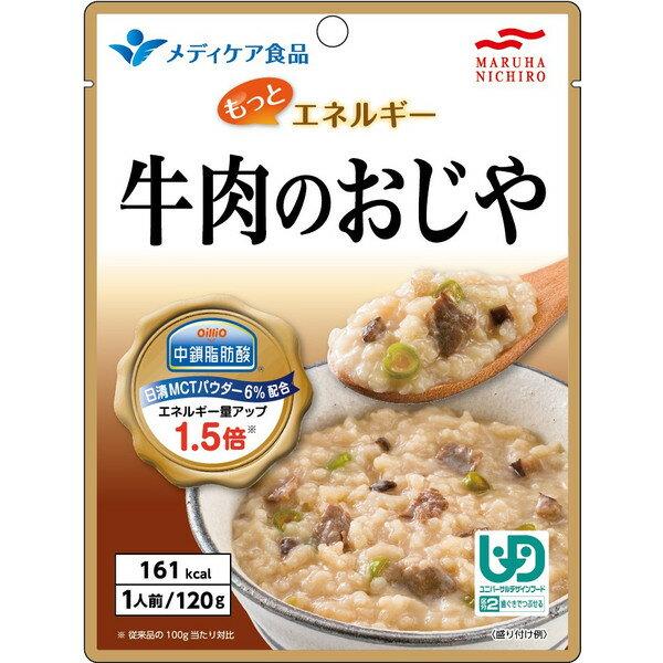 メディケア食品 もっとエネルギー 牛肉のおじや (UD2) 120g