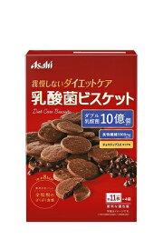 リセットボディ 乳酸菌ビスケット ココア味 92g(23g×4袋)