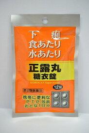 【第2類医薬品】キョクトウ 正露丸糖衣 12錠