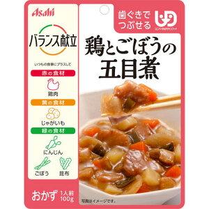 バランス献立 鶏とごぼうの五目煮(UD2歯ぐきでつぶせる) 100g