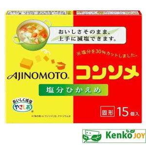 味の素KK コンソメ<塩分ひかえめ>固形 15個入箱×10