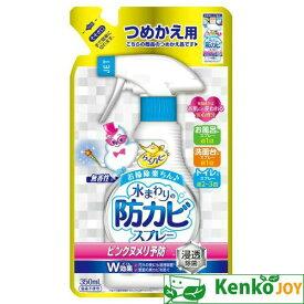 らくハピ 水まわりの防カビスプレー ピンクヌメリ予防 無香性 つめかえ 350ml