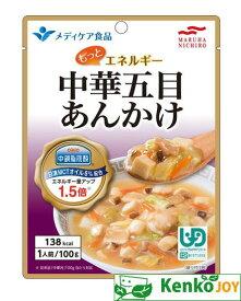 メディケア食品 もっとエネルギー 中華五目あんかけ(UD2) 100g