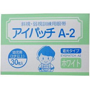 アイパッチ A−2 ホワイト 3才以上幼児用 30枚