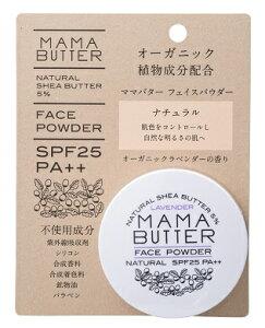 ママバター フェイスパウダー ナチュラル 8g