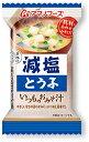 減塩いつものおみそ汁 とうふ 10.3g×10
