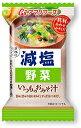 減塩いつものおみそ汁 野菜 10.1g×10