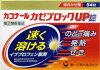 【指定第2類医薬品】カコナールカゼブロックUP錠54錠