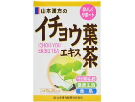 イチョウエキス茶 10g×20包