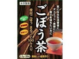 本草 ごぼう茶 20包