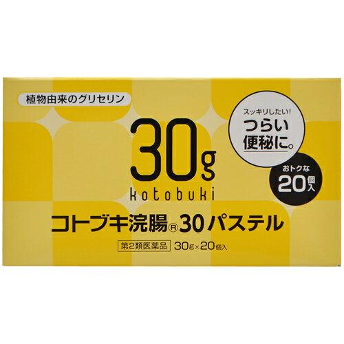 【第2類医薬品】コトブキ浣腸30 パステル 30g×20個
