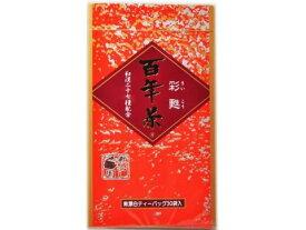 精茶百年本舗 百年茶 彩甦 (赤箱)  30包