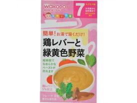 手作り応援 鶏レバーと緑黄色野菜 2.3g×8包