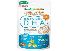 ビーンスタークマム 母乳にいいもの 赤ちゃんに届くDHA 30粒
